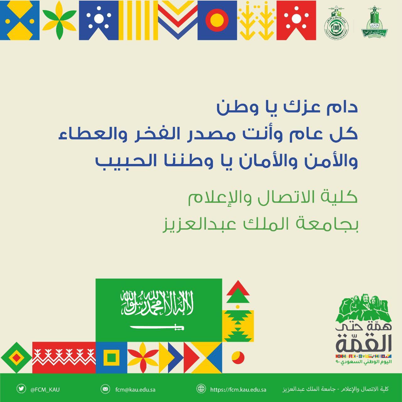 تخصصات جامعة الملك عبدالعزيز للبنات
